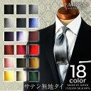 【送料無料】(フェアファクス) FAIRFAX 人気の無地ネクタイ シルクサテン 100%【18色】|ネクタイ 日本製 ブランド おしゃれ プレゼント ソリッド ネイビー 紺 青 緑 カジュアル メンズ 男性 ワイシャツ ギフト ビジネス 高級 かっこいい 就活 シンプル 就職祝い・・・