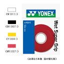 ヨネックス[YONEX] AC102-5 ウェットスーパーグリップ 詰め替え用(5本入)