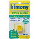 キモニー[kimony] クエークバスター (KVI205)イエロー