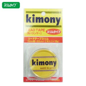 キモニー リードテープスリム(KBN263)(6mm幅×60cm×2本入り=18g)