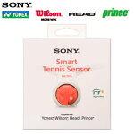 ヨネックス[YONEX]スマートテニスセンサー(SSE-TN1S)2015年新パッケージ