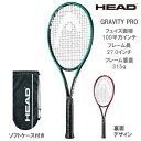 ○ヘッド [HEAD] 硬式ラケット GRAVITY PRO(234209)