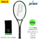 【SALE】プリンス[prince]テニスラケット TOUR 100 290g(ツアー100 7TJ073)※スマートテニスセンサー対応品
