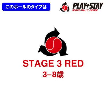 ヨネックス マッスルパワーボール20 TMP20-1(ステージ3 レッド)