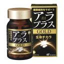 アラプラス ゴールド 90粒【メール便不可】5-アミノレブリン酸 健康 滋養強壮 健康維持 栄養補給基礎代謝 エナジー アミノ酸