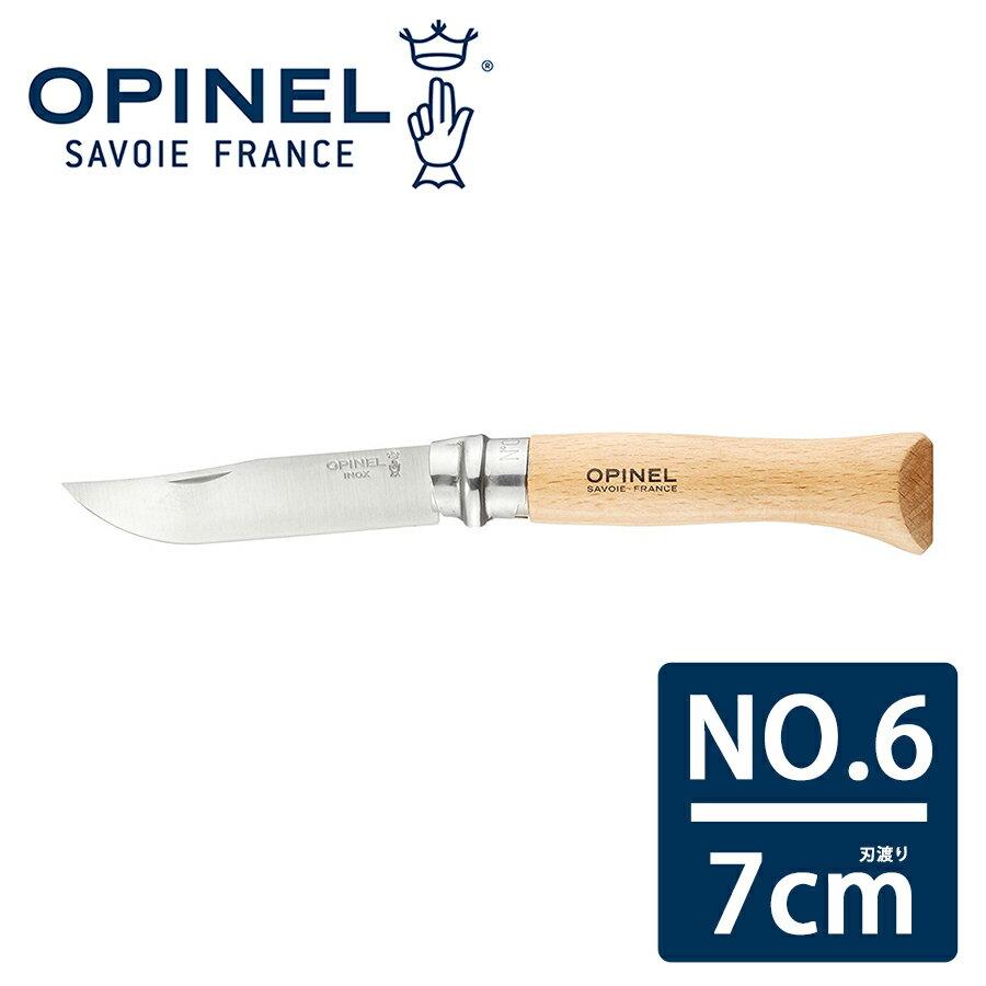 オピネル ステンレス スチールナイフ NO.6OPINEL アウトドア 野外 キャンプ バーベキュー 釣り 折り畳み式