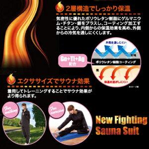 【同梱不可】NEWファイティングサウナスーツ【M-L】/サウナスーツ/ウォーキング/ジョギング/マラソン/ランニング/トレーニング/男女兼用♪♪