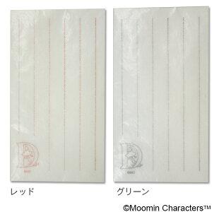 HIGHTIDE(ハイタイド)WrappingLetterPaper(ムーミンレターペーパー)ヨクサルの一筆箋MM010ムーミン/北欧/キャラクター/トーベ・ヤンソン