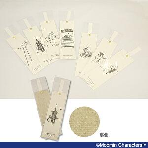 HIGHTIDE(ハイタイド)WrappingBookmark(ムーミンブックマーク)しおりMM013ムーミン/北欧/キャラクター/トーベ・ヤンソン