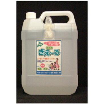 きえーる 室内用 4L酵素/消臭/バイオ/環境/北海道