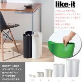 like-it (ライクイット)やさしいコクーン L YCN-L ダストボックス ゴミ箱