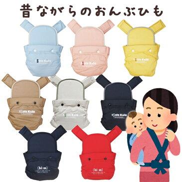 【送料無料】【メール便不可】昔ながらのおんぶひも 8色 おんぶ・だっこ兼用子守帯 日本製