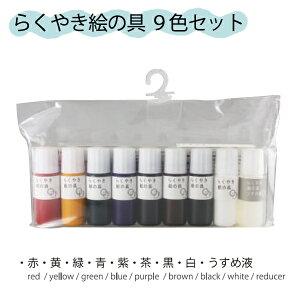 らくやき絵の具 9色セット RME-2800おえかき/お絵かき/食器/ぬりえ/塗り絵/オリジナル/カップ/オーブン