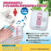 トイレの音消しECOメロディー2 ATO-3202音姫 流水音 節水 節約 エコ ECO センサー タッチ