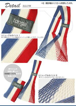 【メール便なら1点までOK】tonga(トンガ)フィットグレーS/M/L☆☆
