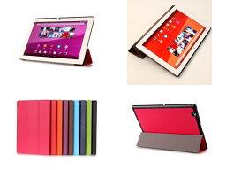 【保護フィルム 2枚 タッチペン付き】 Xperia Z4 tablet ケース SO-05G カバー SOT31 SGP712JP z4 タブレット スタンドケース スタンド スタンドカバー スマートケース Z4tablet sony ソニー 送料無料 メール便
