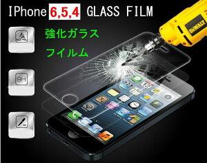 iPhone5s iPhone5c iphone5 iphone4 iphone4s フィルム ガラス製 保護 保護フィルム 9H 液晶保護フィルム 強化ガラス フィルム 超耐久 アイフォン5 iphone ハードコート 硬度 8H - 9H 相当 apple アップル 専用 耐傷・指紋防止 アイホン