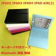 iPad air2 キーボード ipad air ケース IPAD4 ipad3 ipad2 ipadair キーボードケース アイパッド アイパッドエアー キーボード付きケース ワイヤレス Bluetooth 搭載 無線 カバー IPAD用 メール便 送料無料 02P03Dec16