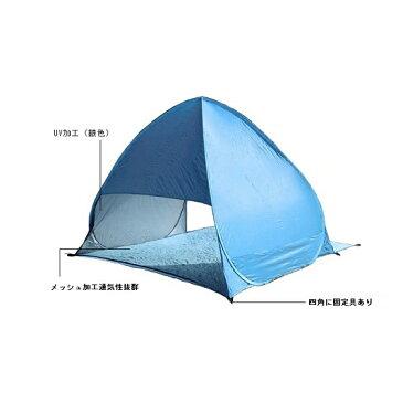 テント ワンタッチ 2-3人用 ワンタッチテント クイックキャンプ 撥水加工 サンシェードテント ビーチテント キャンプ レジャー アウトドア テント 軽量 送料無料