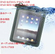 ipad 防水ケース 防水 ケース ipad2 ipad3 ipad4 iPad Air air2 MINI mini2 mini3 ipad retina 用 タブレット 7インチ 10インチ Kindle Nexus7 Kobo ストラップ付 防塵 お風呂 プール 海 防水 カバー IPx8 スキー 送料無料 メール便 02P03Dec16