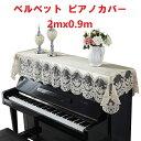 ピアノカバー トップカバー ベルベット 送料無料 レース 掛け トップ カバー アップライトピアノ用 かわいい 可愛い 高級 2mx0.9m ピアノトップカバー一点 お洒落 上品 北欧 シンプル ベージュ