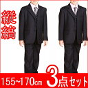 ジュニア スーツ  3点セット 子供 スーツ 子供スーツ 男児 男性 スーツ 大人 フォーマル 結婚式 発表会 福袋 155/160/165/170cm 縦縞 スーツ 02P03Dec16