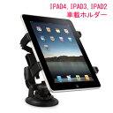 iPad 車載ホルダー タブレット 車載 ホルダー ipad4 ...