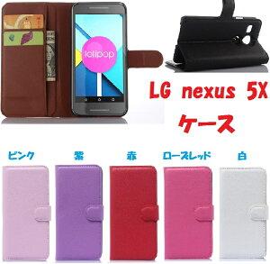 Nexus 5X ケース nexus5X カバー nexus 5X 手帳 手帳型 手帳型ケース…