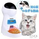 自動給餌器 猫 犬 うさぎ 自動餌やり機 自動給餌機 オートフィーダ タイマー 録音 2WAY給電 3.5L その1
