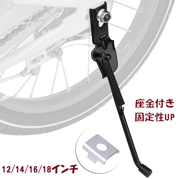 自転車サイドスタンド座金付きCyfie12141618インチ車輪対応キックスタンド子供用自転車適用ヘンシンバイク補佐輪取り換え片
