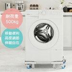 洗濯機台冷蔵庫置き台耐荷重約500kg4足8輪かさ上げ移動式伸縮式幅/奥行44.8〜69cmジャッキ付きキャスター付き減音防振調節簡単昇降可能丈夫ステインレス製防振パッド付き