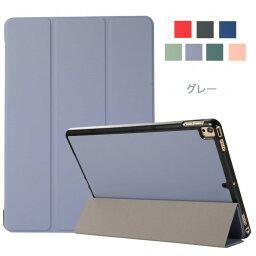 iPad Air Air2 9.7 ケース iPad 9.7 カバー アイパット エアー 9.7 アイパット9.7インチ スタンドケース スタンド アイパットエアーipadair9.7 タブレットケース 送料無料 メール便