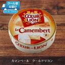 カマンベールクールドリヨン白カビチーズ