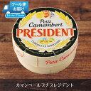 カマンベールプチプレジデント白カビチーズ