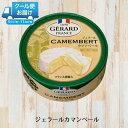ジェラールカマンベール白カビチーズ