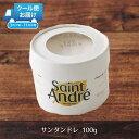 サンタンドレ 100g白カビチーズ