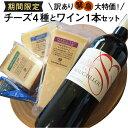 訳あり コロナで在庫過多 チーズ 4種類 ワイン 1本セット パルミジャーノ グリュイエール コンテ ダナブルー 赤ワイン 白ワイン