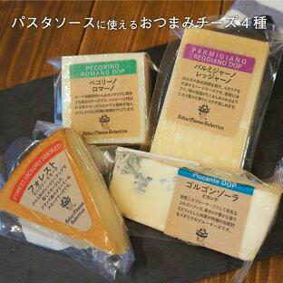 チーズ  パスタソースに使えるセット 詰め合わせ おつまみ 家飲み お得 世界のチーズ 4種 ワインに合うの画像