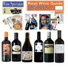 6誌絶賛安旨赤ワイン6本セット(ボルサオ、ラフォルジュM、パッションGレアル、アルトス、エクウス)
