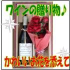 ♪ワインの贈り物かわいいお花を添えて♪ザッカニーニモンテプルチアーノ・ダブルッツォ<赤>【送料無料】