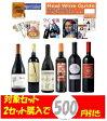 Vol.2六誌絶賛安旨赤ワイン6本セット(ボルサオ、ラフォルジュM、グラディウムH、バスケット、フェウド・シラー、テラノブレP) 【対象商品2セットで500円引き】