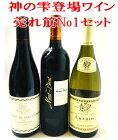 Vol.3『神の雫』1〜3巻登場おすすめワイン3本セット・モンペラ・ルイジャド・シャブリ・サンコム・レ・ドゥー・アルビオン