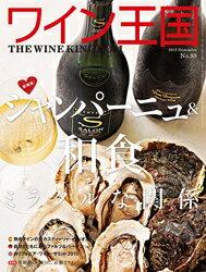 ワイン王国88号 <雑誌>
