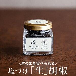 塩漬け 生胡椒 30g カンボジア産 CAMBODIA 粒のまま 塩 胡椒 こしょう ペッパー 新感覚 調味料 虎姫