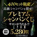 """【送料無料】高級シャンパンを探せ!第16弾!!""""トゥルベ!トレゾール!""""サロンが当たるかも!?プレミ..."""