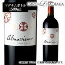 【P7倍】アルマヴィーヴァ[2016]マグナム1,500ml(1.5L)[チリ][プレミアムワイン][赤ワイン]【お一人様1本まで】P期間:6/19〜27まで