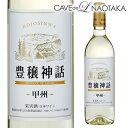 【P10倍】月山(がっさん)ワイン 豊穣神話 甲州 720m...