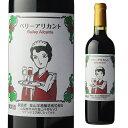 【P10倍】ベリーアリカント 720ml [赤ワイン][日本ワイン][国産ワイン][山梨][塩山洋酒醸造][塩山ワイン]8/20 0:00〜/25 23:59まで
