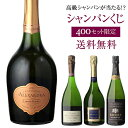 【送料無料】高級シャンパンを探せ!第27弾!! トゥルベ!トレゾール!ローランペリエ アレクサンドラが当たるかも!? シャンパーニュくじ!【先着400本限り】 シャンパン福袋 2002アグラパール エンクリ ベルジェール サンガール