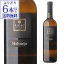 【P7倍】【よりどり6本以上送料無料】マルバジア 2015 ロヤッツ 750ml スロヴェニア スロベニア 辛口 白ワイン 長SP期間:6/19〜27まで